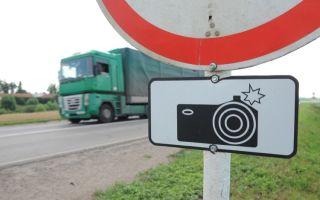 Можно ли обжаловать штраф по нарушению, которое зафиксировала камера?