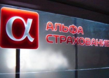 Как приобрести электронный полис ОСАГО в компании Альфа?