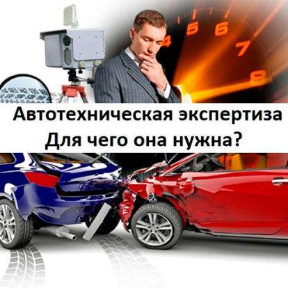 Все, что вы хотели знать об автотехнической экспертизе ДТП