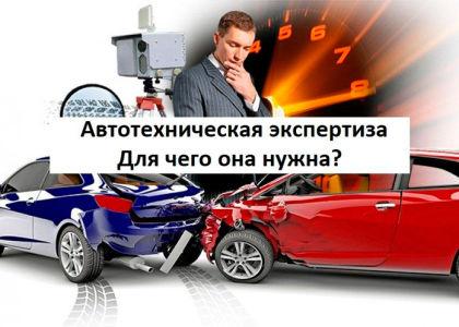 Все, что вы хотели знать, об автотехнической экспертизе ДТП