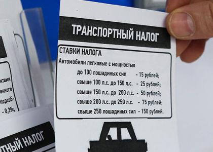 Когда отменят транспортный налог в России?