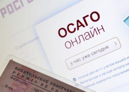 Как можно изменить данные в Е-ОСАГО?