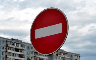 Чем грозит игнорирование знака именуемого кирпичом?