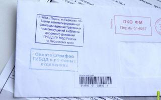 Как быстро ждать письмо счастья после нарушения?