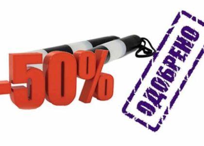 Как получить скидку 50% для оплаты штрафа?