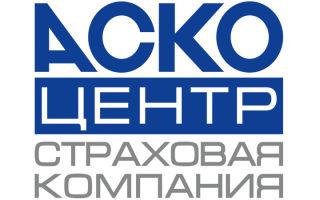 Как оформить электронную страховку ОСАГО в страховой компании АСКО-Центр?