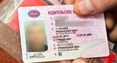 Зачем нужно проверять права по базе ГИБДД?