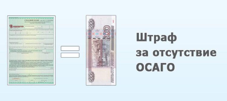 500 рублей штраф