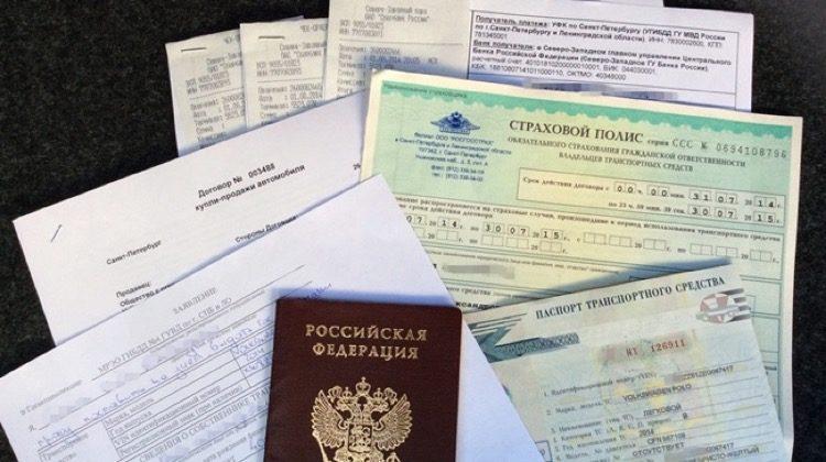 Документы для регистрации машины