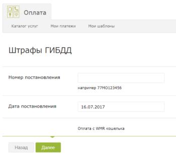 Оплата штрафа через вебмани
