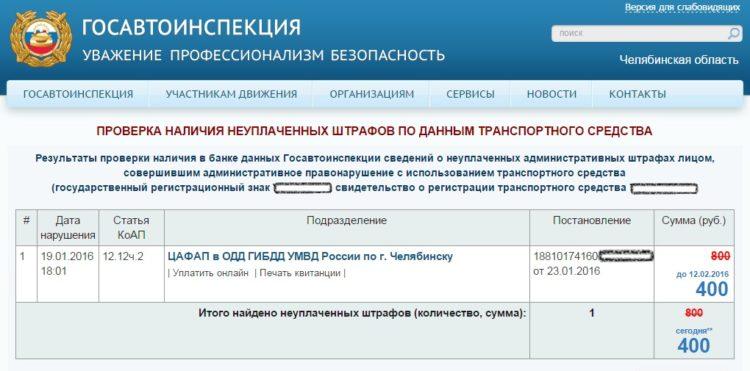 Оплата штрафов на сайте гибдд