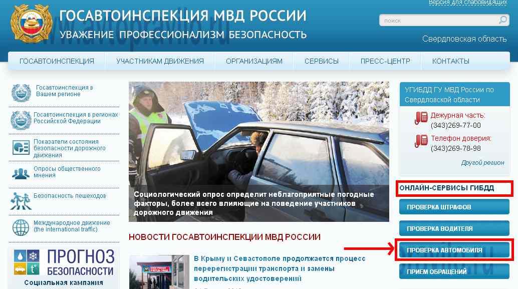 чехов гаи узнать ограничение авто