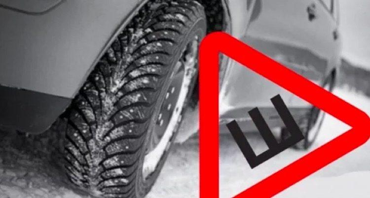 Знак шипы на машине