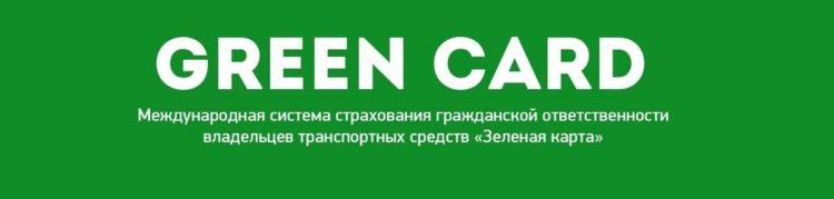 Страхование автомобиля Зеленая Карта при выезде за границу