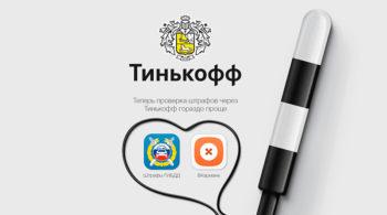 дополнительные услуги на сайте Тинькофф