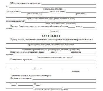 Заявление на выдачу нового удостоверения в случае потери