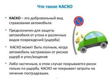 добровольное страхование автомобиля КАСКО
