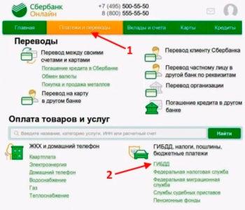 онлайн оплата штрафов на сайте Сбербанка