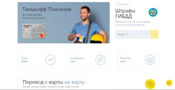интерфейс сайта Тинькофф