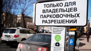 парковка в разрешенных местах