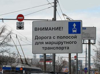 движение разрешено только для маршрутного транспорта