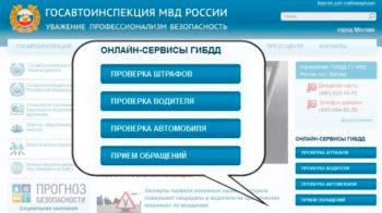 онлайн оплата штрафов ГИБДД