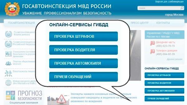 Главный сайт гибдд россии штрафы