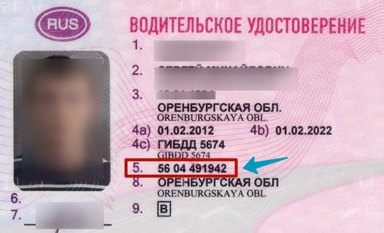 Серия и номер водительских прав