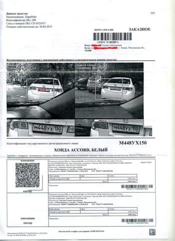 Штраф за неоплаченную парковку