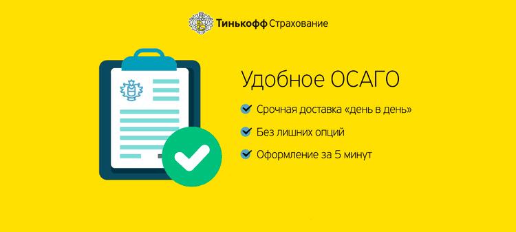 страхование ОСАГО от Тинькофф