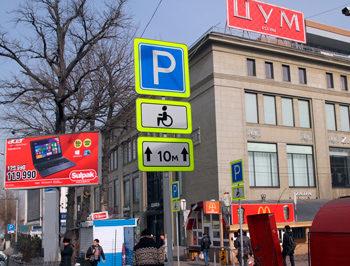 знаки, обозначающие место парковки
