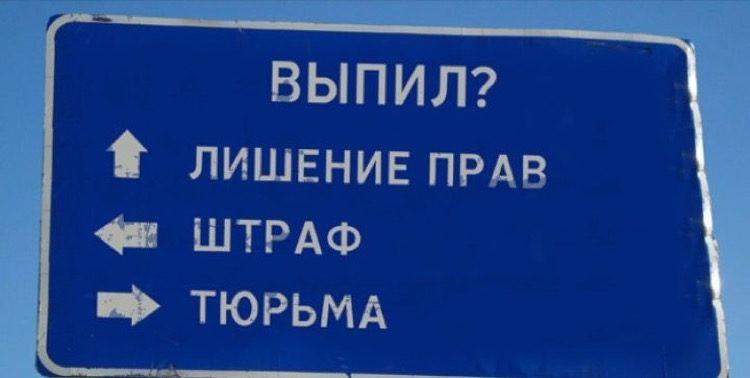Знак про пьяного водителя