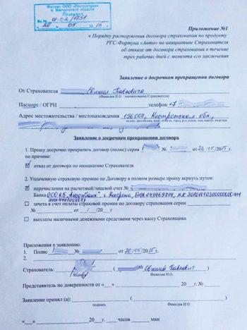 бланк заявления о расторжении договора