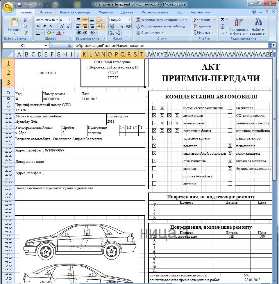 Ремонт автомобиля: срок ремонта автомобиля и договор с автосервисом