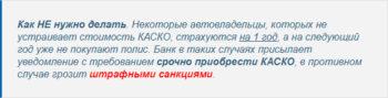 КАСКО и штрафные санкции