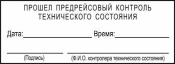 штамп технического контроля