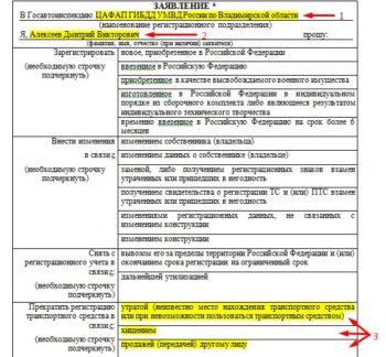 бланк заявления о прекращении регистрации
