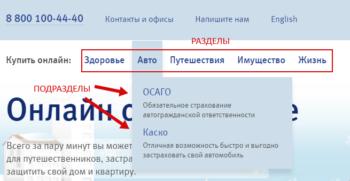 полисы ОСАГО и КАСКО от ВТБ
