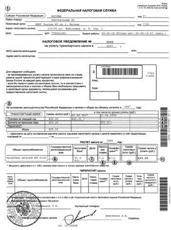 уведомление от ФНС для выплаты налога
