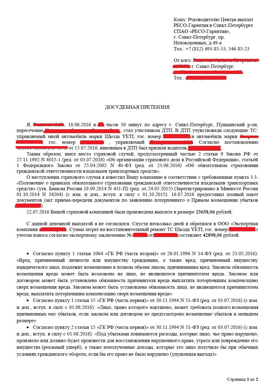 Составление досудебной претензии виновнику ДТП без ОСАГО