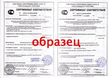 сертификат на ксеноновые лампы