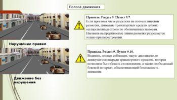 правила о дорожной разметке