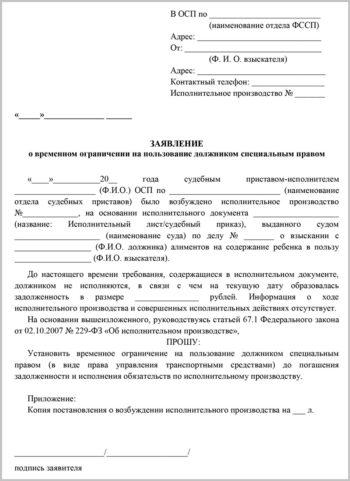 заявление о временном ограничении должника