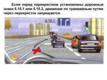 трамвайные пути нарушение правил