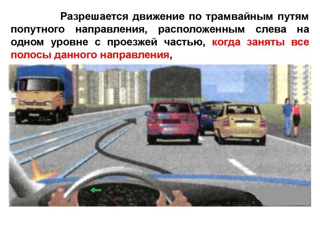 Какой штраф за езду по трамвайным путям сплошной полосы