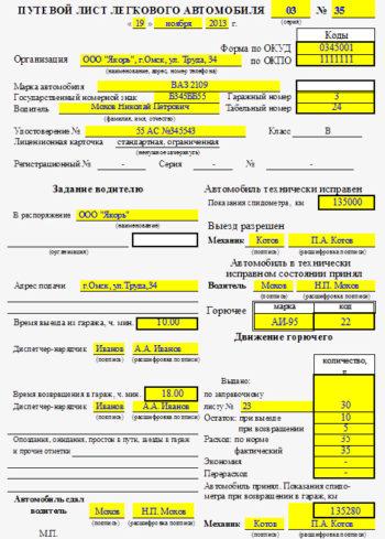 правила заполнения путевого листа