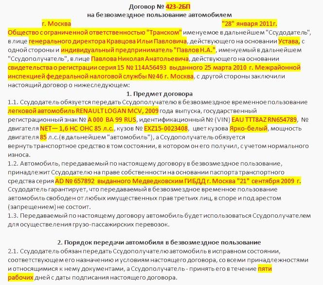 Договор займа между юридическим лицом и директором беспроцентный