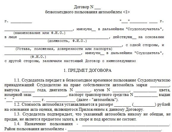 Договор между частным лицом и юридическим