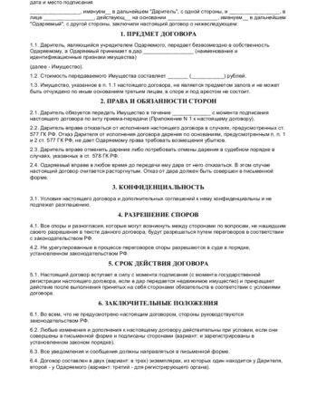 договор физического и юридического лица