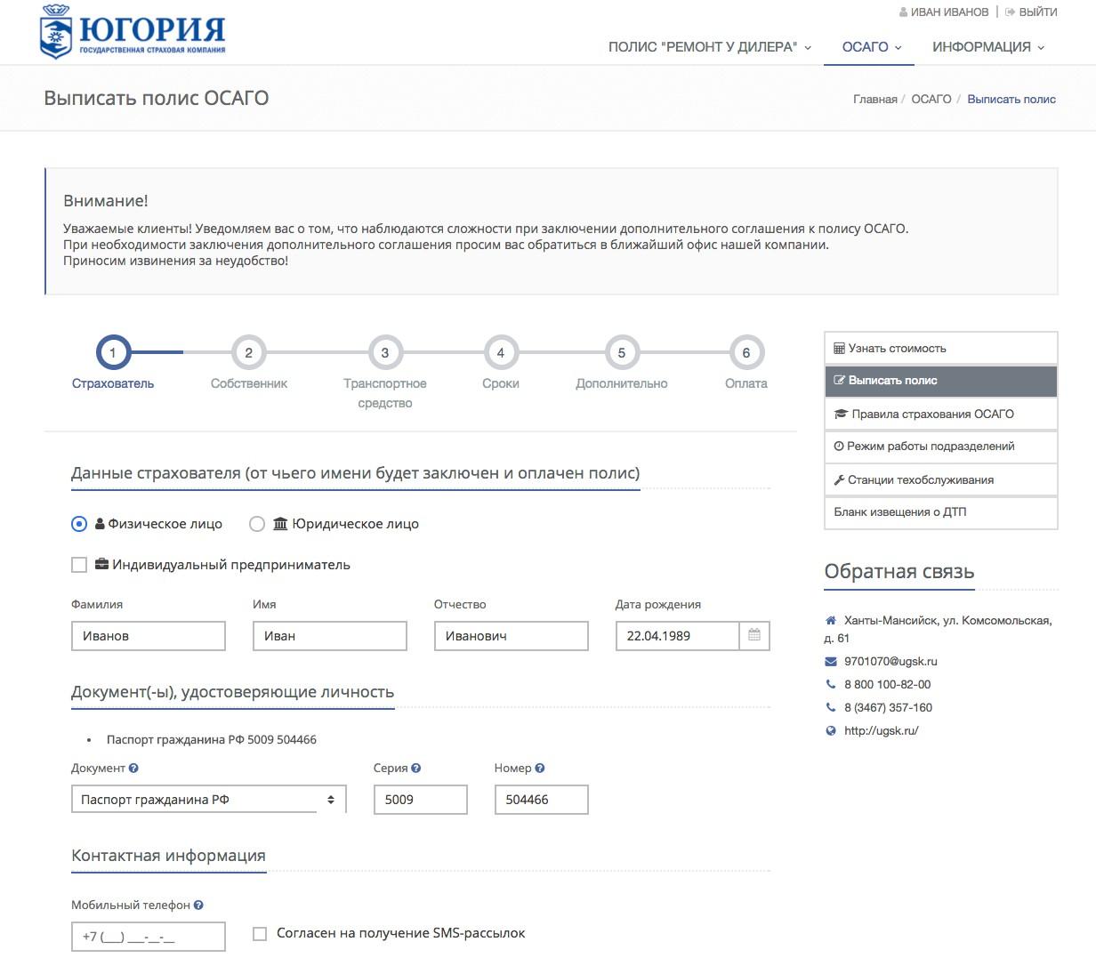 Страховая компания югория официальный сайт калькулятор военно мемориальной компании официальный сайт